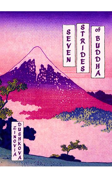 Seven Strides of Buddha